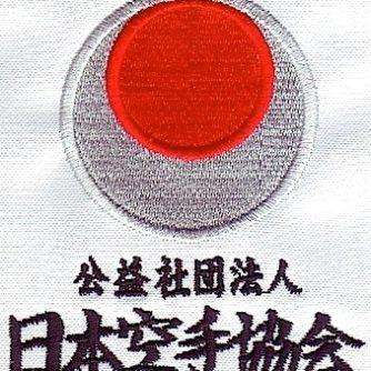 Karategi Tokaido NST JKA Special