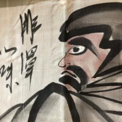 "Ancien haori samourai Daruma Tachibana Montsuki homme ""Made in Japan"""