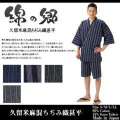 "Jinbei Kurume Asakon Chijimi Ori Taira homme ""Made in Japan"""