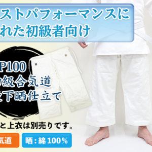 Pantalon Aikido standart coton blanchi Shoshinsha Spécial débutant