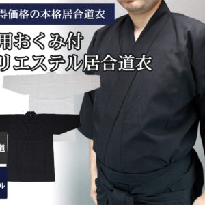 Dogi Iaido Okumi Tetron Standart Tozando