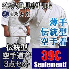 Karategi standart débutant Tozando (Tenue complète Karate)