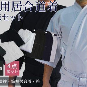 Set Iaidogi Tokuyo Tenue Iaido complète (4 pièces) Tozando
