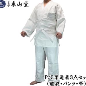 Judogi standart débutant Tozando (Tenue complète Kimono Judo)