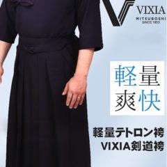 Nouveau Hakama Kendo noir polyester Vixia Mitsuboshi