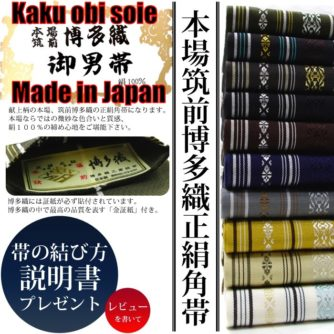 "Kaku obi soie iaido ""Made in Japan"""